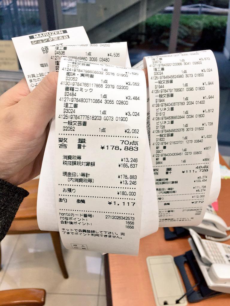 ジュンク堂書店ですこーし多めのお買い物してたなう。  キミは知っているか、ジュンク堂書店の1回のレジ打ち冊数に70冊という上限があるということを。 http://t.co/AwGI82YVDG