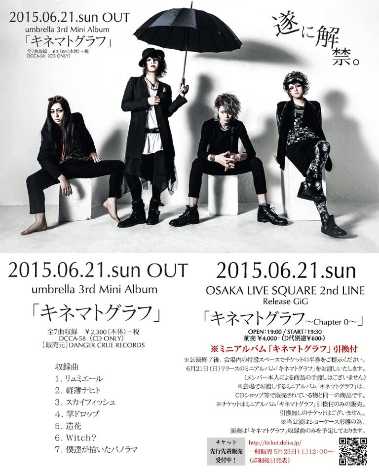 【超拡散しておくれやす】 umbrella 3rd Mini Album 6月21日(日)発売 チケット先行先着販売受付中! (http://t.co/Mkiw7ooPSS) 一般販売 5月23日(土)12:00〜(詳細後日発表) http://t.co/WeOd66EkBW