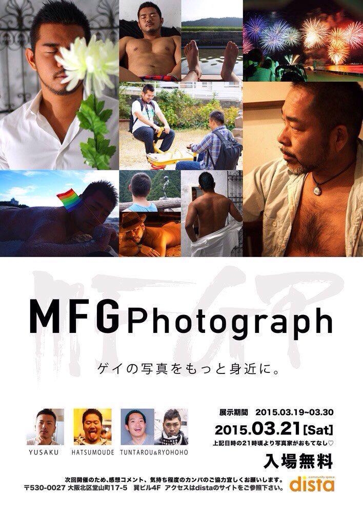 隆-TAKA- (@TAKA_SAB): 今日から3/30まで堂山distaでMFG Photograph展してますね〜!YUSAKUさん、TUNTAROUさん&RYOHOHOさんの作品にちょい出てますので、みんなも良かったら見に行ってみてね。 http://t.co/WixJGO7kOx