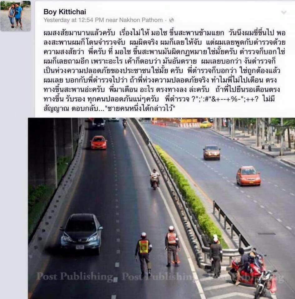 เป็นห่วงจัง ตำรวจไทย http://t.co/h2KesUdhqs