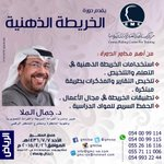 #جديد مع المستشار د.جمال الملا @DrJamal11 #دورة #الخريطة_الذهنية في #الرياض للحجز 0540099115 #العبقرية http://t.co/uukEr0umMG #عاصفة_الحزم