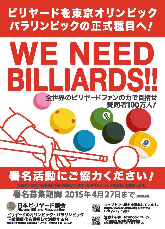 目指すはオリンピック種目! 皆さんご協力お願いします! http://t.co/3HhrR0Cq3o