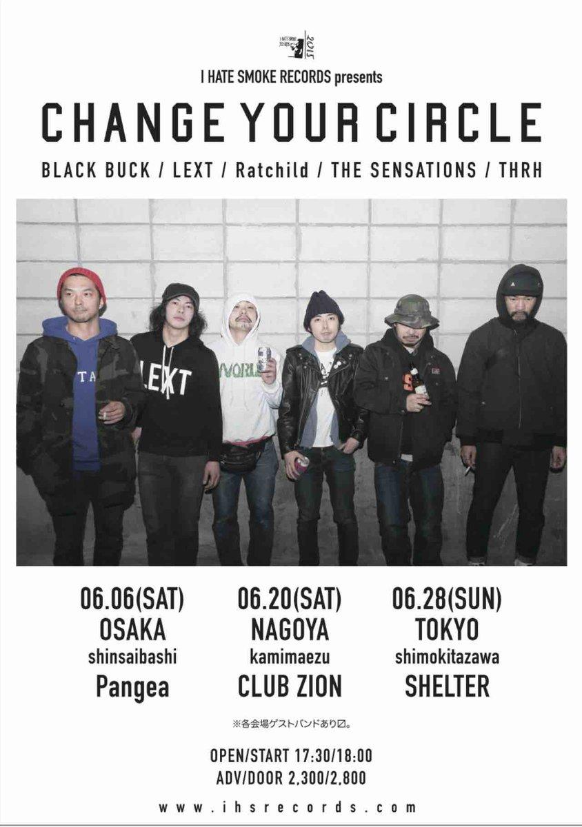 【CHANGE YOUR CIRCLE】 久々に開催します!今年はこの5バンドで東名阪を廻ります!既にワクワクな空気感! 詳細などはこちらに更新してまいります!よろしくお願いします! http://t.co/VoMdXhmfAd http://t.co/XS82FyXJeI