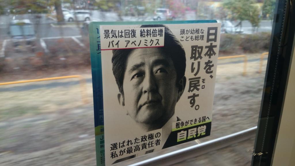 【ケンモメン】左翼、「頭が幼稚なこども総理」シールを山手線ドア広告に勝手に上から貼り付ける