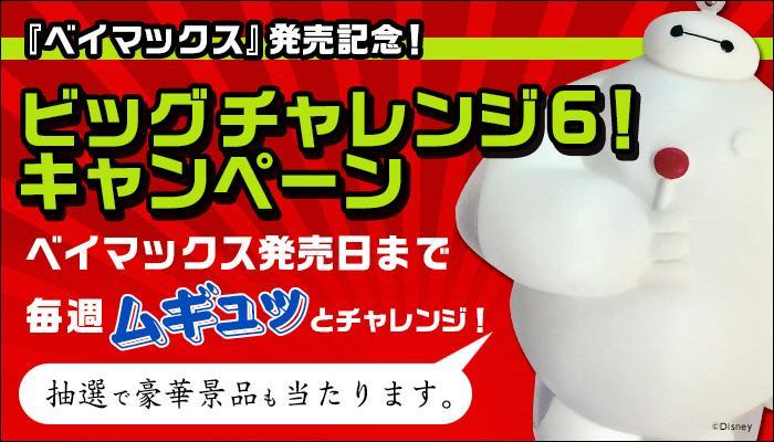 【ベイマックス発売記念!ビッグ チャレンジ 6!】@HMV_Japanをフォローしてこのツイートをリツイートすると、抽選で豪華景品が当たるよ!#ムギュッとベイマックス! 詳細はこちら▶http://t.co/KRkZAslibP http://t.co/T6ujwzD9h7