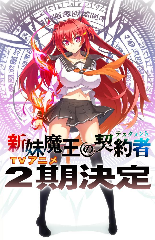新妹魔王の契約者 アニメ第2期製作決定!!! ご期待ください!ヾ(°ω。ヽ≡ノ°ω。)シ