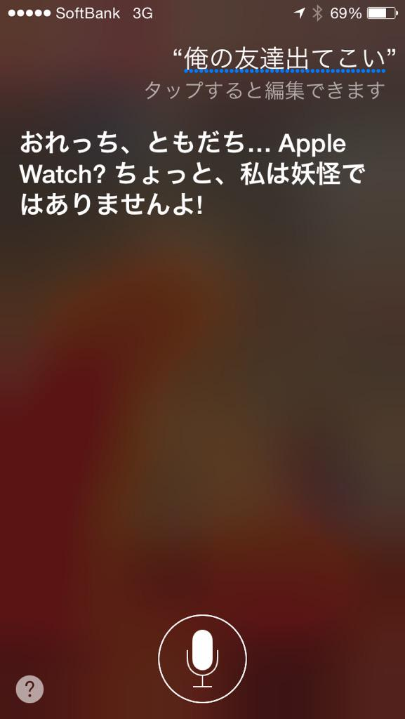 Siri、素晴らしい対応。 http://t.co/G69QJ2bRoK