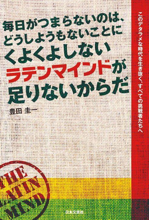 今月末に日本人ラテン化計画の本が出ます。構想8年のこの本がどんな反応になるか、ちょっとドキドキするなー http://t.co/Dbam0bcwvU