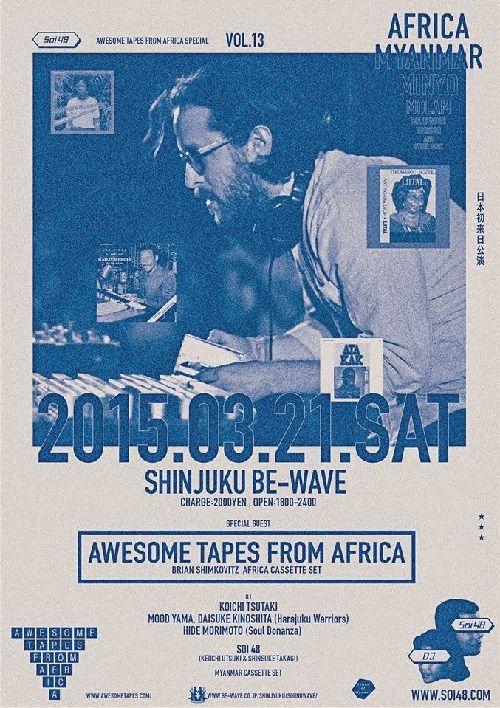 本日18:00スタート!アフロ/辺境ファン注目! 3/21(SAT) AWESOME TAPES FROM AFRICA来日DJイベント at 新宿 BE-WAVE B1F http://t.co/fluChq4SPK … http://t.co/s3NkV8MTjz