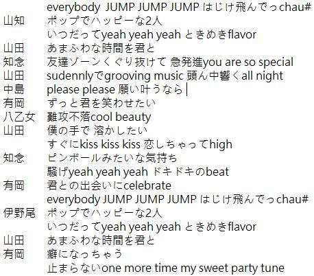 アーモンドキャラメルポップコーンのCMで流れてるHey!Say!JUMPの新曲、「chau#」の歌詞を文字起こししてみた! http://t.co/T3tTB4RDu1