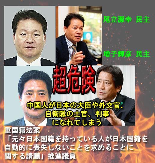【超危険】中国人でも皇族、国会議員、大臣、外交官、自衛隊の士官、判事になれてしまう重国籍法:内部から日本崩壊 http://t.co/SK66IW3BkP