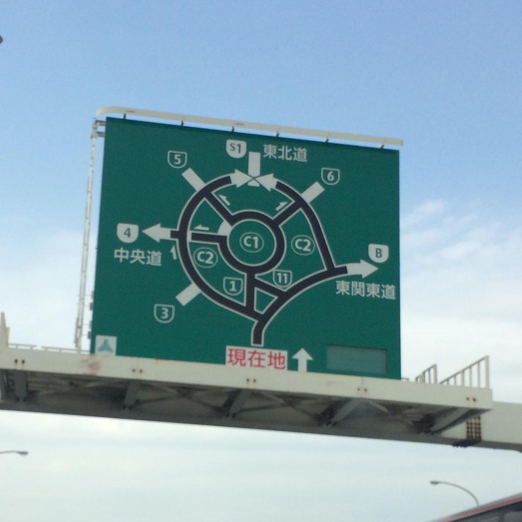 電車もそうですな(* ̄ー ̄) @autokeitai: 東京の「間違えてもどうにかなる」感と名古屋の「ミスったら死ぬ」感。 http://t.co/3GGbMGmn6w