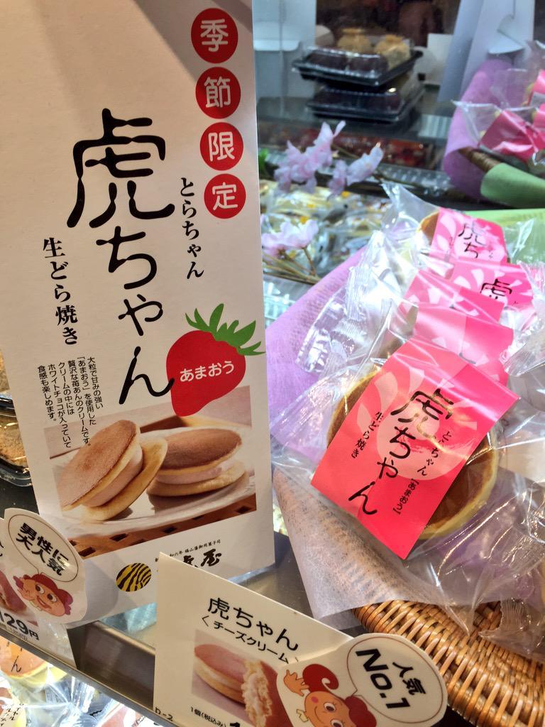 虎ちゃん!?!?!? http://t.co/rZkHX63tHg