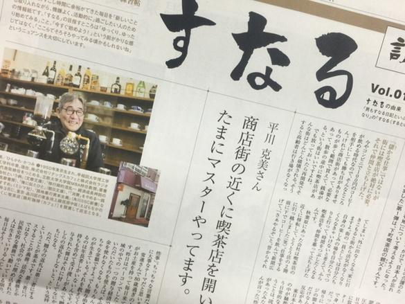 読売新聞大阪本社の別刷り70代女...