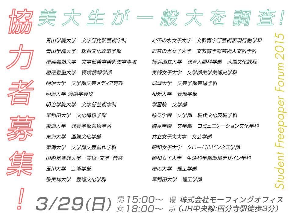 【協力者募集】  武蔵美の芸術文化学科による、一般大生の美術、芸術における意識調査。  以下一覧に当てはまる大学生の方を募集しています!  約3時間で5000円の謝礼をお渡し! ▼ご連絡はコチラへichikawa@m-inc.jp http://t.co/yQGyzPOnrC