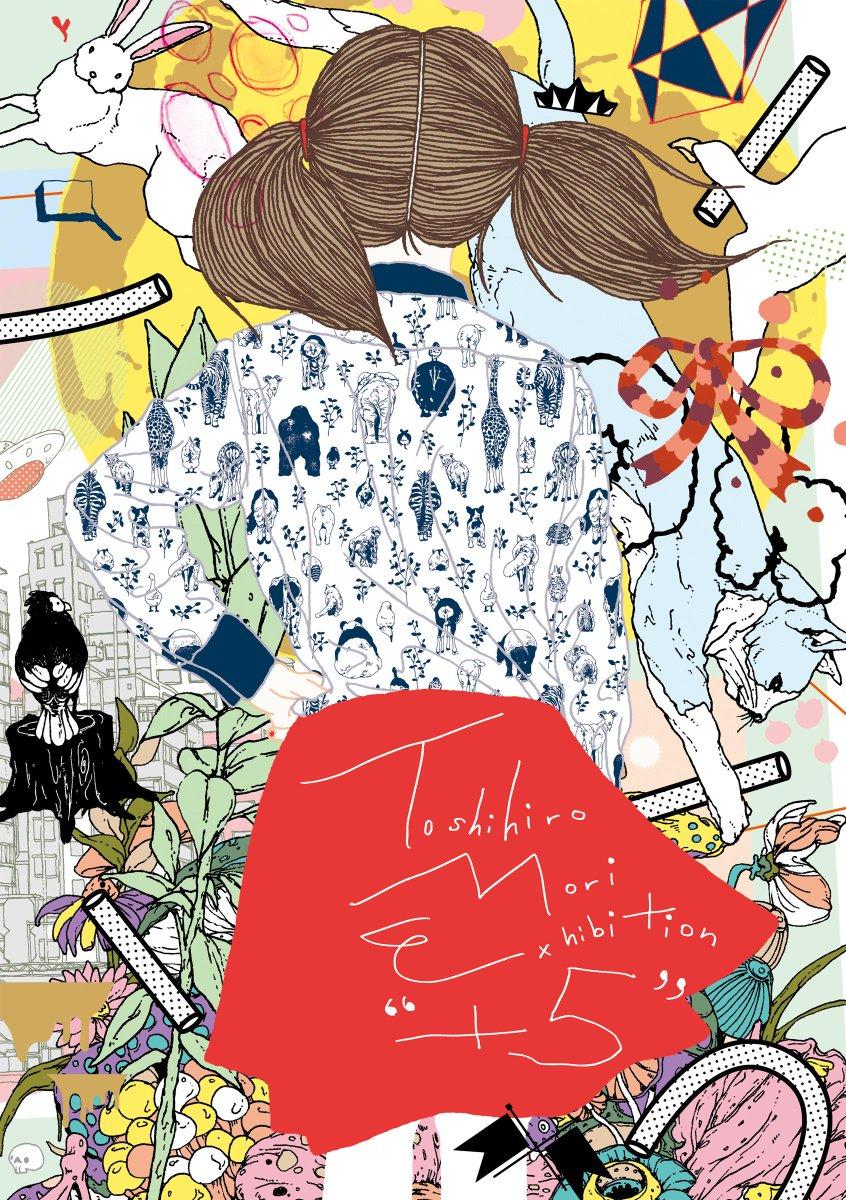 """今年は大阪、東京に次いで名古屋でも! 2015年、5年目の個展 """"+5"""" 開催します!!!  森 俊博 個展 """"+5"""" http://t.co/WIqwACO5Dl #もり5 http://t.co/7r1i0erX7Z"""