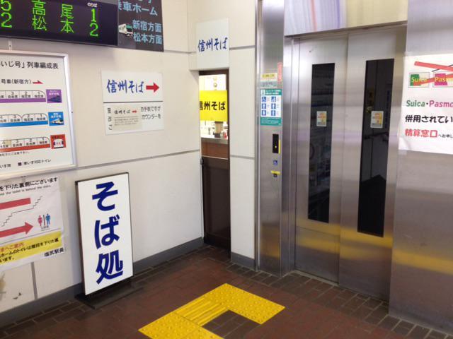 塩尻駅。この駅そばへの入店には試練が必要。 http://t.co/wX7pa9sx1k