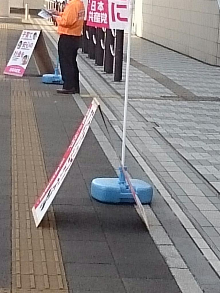 浦和美園駅での共産党のさいたま市議会候補松村としお @mtmr74 の街頭演説。 点字ブロックの上に看板置いて知らん顔。 どかすように言ってもどかさない。 アホか! http://t.co/NCORzpyku8
