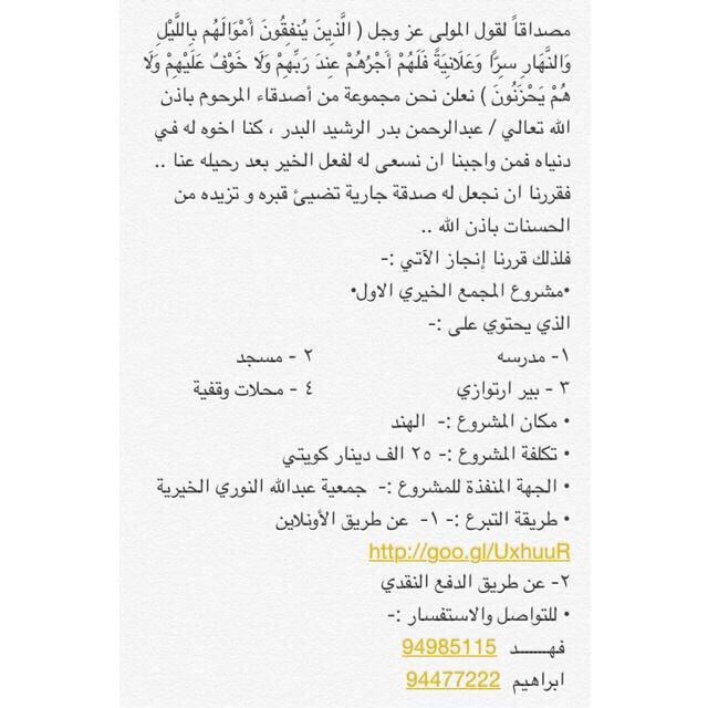 رابط تبرع عن طريق الأونلاين - مشروع المرحوم عبدالرحمن الرشيد البدر   #gust  http://t.co/IeLLvT4JoL http://t.co/yHBZGRLS32
