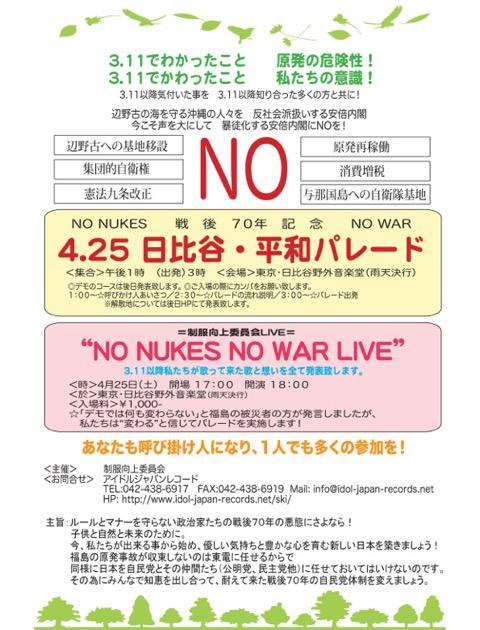 @kikko_no_blog ☆脱原発デモ情報☆NO NUKES NO WAR!『4.25日比谷・平和パレード!』日比谷野外音楽堂集合 4月25日午後1時 パレード出発3時 (雨天決行) http://t.co/pchBdqPUIZ http://t.co/Imp7avZf2F