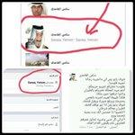 الحوثيون ينتحلون اسماءسعوديةفي الفيسبوك وتويتر ويسبون الشعب اليمني بغيت تألبيهم الى صفوفهم ضدتحالف #عاصفة_الحزم رتويت http://t.co/qcGUKw2JTf