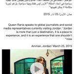 HM @QueenRania Posted a video from her speech to global journalists & social media representatives. #ShareYourJordan http://t.co/VtbNs0Gu1q