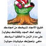 خليج الأمجاد تاريخك من أمجادك يشهد لك المجد وقفاتك بطولية #عاصفة_الحزم #الحرب_على_الحوثيين #حرب_تحرير_اليمن http://t.co/UxxgFhf8Qv