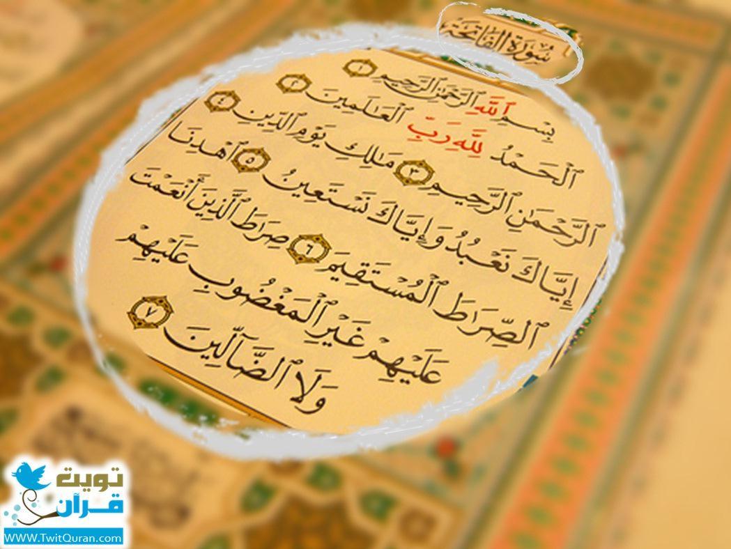 #تويت_قرآن #صورة http://t.co/tYqVzat1YS