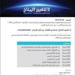 انضم للملايين وشارك بالتغيير في #ساعة_الأرض السبت القادم .. #الاردن #عمان #loveJo #Jo http://t.co/JUvc146OPl