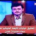 مش قلتلكم... ولاد عبيطة! #اليمن #الحوثيين #عاصفة_الحزم #الأردن http://t.co/CM5cmHg2Ra