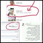 الحوثيون ينتحلون اسماء سعودية في الفيسبوك وتويتر ويسبون الشعب اليمني انتبهوا من هذه الحسابات #عاصفة_الحزم http://t.co/9UELjoWui0