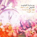 ما تنسوا تقدموا الساعة 60 دقيقة اليوم #الأردن http://t.co/cwp1WCQwTz