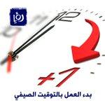 اعتباراً من منتصف هذه الليلة | بدء العمل بالتوقيت الصيفي بتقديم عقارب الساعة 60 دقيقة #الأردن #التوقيت_الصيفي http://t.co/wnpRxrU6RJ