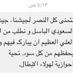 رسالة وصلتني فجر اليوم من صحفي أحوازي مؤيداً لـ #عاصفة_الحزم #الحرب_على_الحوثيين http://t.co/4IJfL7iYvk