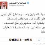 قبل 6أشهر أفتى الشيخ #الطريفي بجهاد الحوثي قبل توسُعه،وقوبل باستنكار رسمي واليوم تجتمع الدول لتطبيقها #عاصفة_الحزم - http://t.co/VzLHxXoeXR