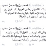 احمد راشد سعيد #المفك يهاجم قناة العربية لانها لم تبث كلمة الحوثي. وقناة #الجزيرة القطرية هي الناطق الرسمي عن الحوثي http://t.co/HFPGky6fGL