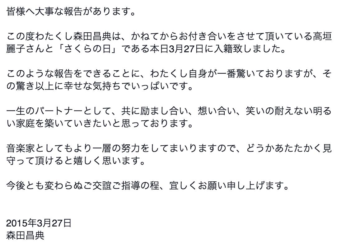 皆様へ大事な報告があります。 この度わたくし森田昌典は、かねてからお付き合いをさせて頂いている高垣麗子さんと「さくらの日」である本日3月27日に入籍致しました。 http://t.co/hAdGuNfl8Q