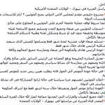 مراسل الجزيرة في نيويورك يتلو شروط وقف عملية حزم ضد الحوثيين باليمن اللهم اجبر جراح اليمن واجمع شتاته واخرجه من أزمته http://t.co/ygJNJGgJ1Q