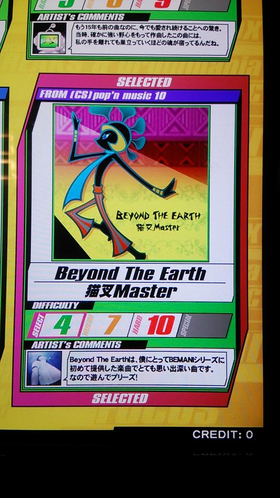 BEMANI MUSIC FOCUS User's SELECTION、4曲目はBeyond The Earth。 http://t.co/70klNF0zoy
