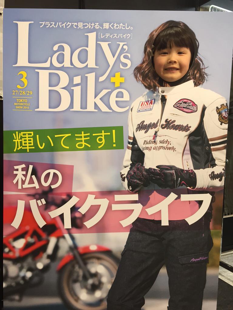 本日よりスタートしました、東京モーターサイクルショー!今年もレディスバイクがレディスサポートスクエアを展開中です♪ こんな顔出しパネルも用意してますので、ぜひ記念写真も撮ってください☆ みなさん、遊びに来てくださいねー!! http://t.co/NeMKWh69DF