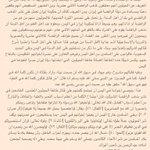 بيان من عالمٍ بأمر الله بلاغاً لعباد الله بشأن أحداث #اليمن #الشيخ_عبدالرحمن_البراك http://t.co/StnePwu4Qw