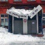 Снег проломил козырек крыльца окружного военного госпиталя в Новосибирске http://t.co/Gl72jpbspQ http://t.co/u8DThamdZE