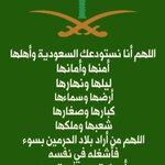 يارب انصر قواتنا واحمهم وصبرهم وكن معهم واحفظهم من عدونا الحوثي ،، الدعاء لهم ارجوكم ادعو لهم بالنصر #عاصفة_الحزم http://t.co/GIMpAacBBr