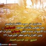 يحذرون من حرب طائفية بـ #اليمن ... ↓↓↓ الشيخ : #عبد_الرحمن_النصار #عاصفة_الحزم #الحرب_على_الحوثيين #حزم_العاصفة http://t.co/QolTQALyeb
