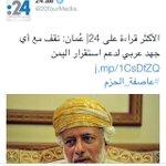 #عدا_عمان ????عمان مع التحرك العربي ضد الحوثيين و لكن بدور مختلف لا يتقن الكثير القيام به و التوسط في النزاعات. http://t.co/3UrXl6FR1y