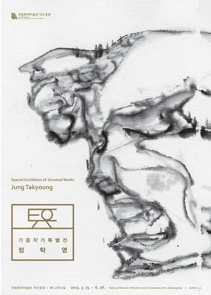 #MuseumWeek 우리나라의 대표 수묵추상화가 故백계 정탁영의 작품세계를 조망하는 회고전 오픈! 따뜻해진 봄날 덕수궁에서 그를 만나 가장 인상깊은 작품과 인증샷을 보내주세요!아트상품 증정! #PosMW http://t.co/R88DZWJ0CE