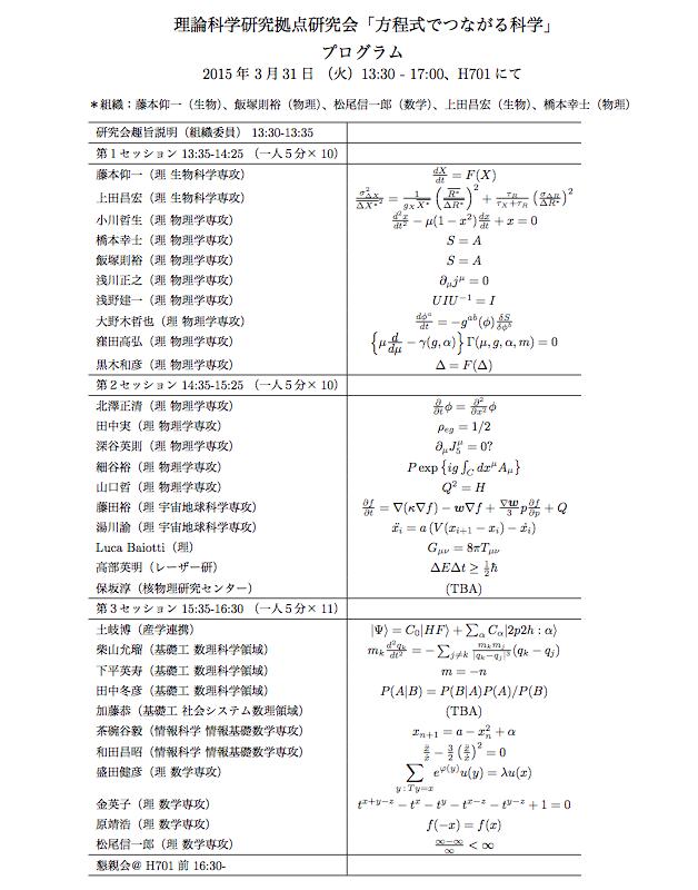 研究会プログラム、やばい.これ、やばいやろ.来週火曜の阪大研究会「方程式でつながる科学」、阪大の研究者が方程式1本もって集結.(3/31 13:30- H701にて、参加自由) http://t.co/Q3YLRtZob7 http://t.co/CTUvckzm8q