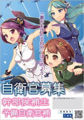 駅にポスター貼られた頃から思ってたけど茨城の自衛隊は色々と始まってるよな。 http://t.co/GdbXtJPA9J