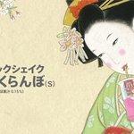 """¥100マックに、「マックシェイク さくらんぼ(S)」が初登場!  http://t.co/LlBytZyYvs 温かくなってきた今日この頃、口の中に広がる""""さくらんぼ""""の、ほのかな甘 みと香りを楽しんで♪ http://t.co/a2Sf4oREa2"""