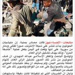مليشيات الحوثيين تنشر صوراً من سوريا لتضليل الرأي العام #عاصفة_الحزم #اليمن http://t.co/33svNt9Oxj